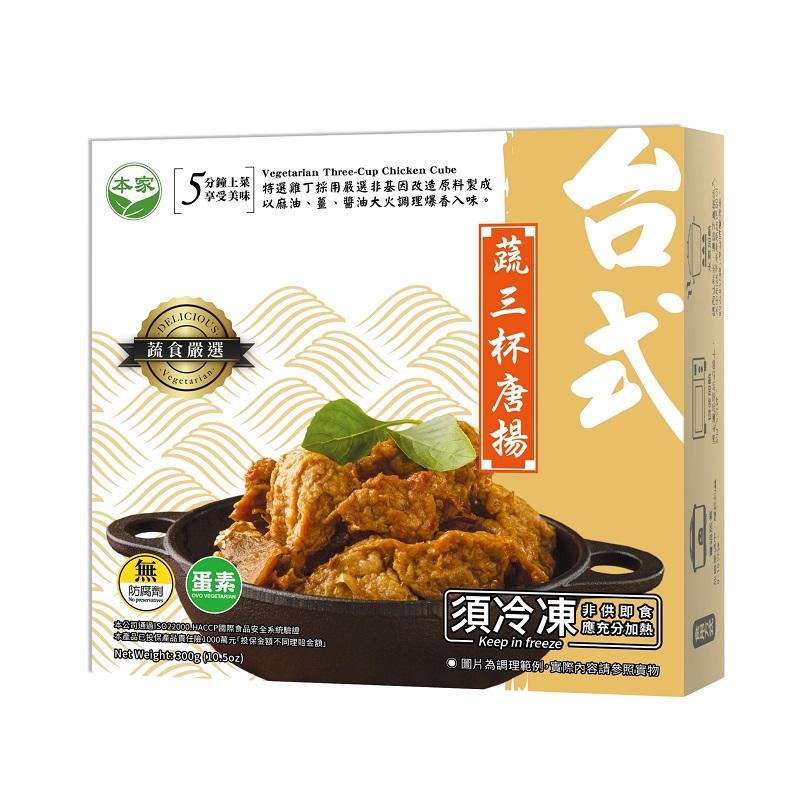 [蛋素]本家台式蔬三杯唐揚-300g