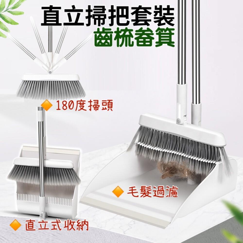 直立式掃把畚箕套裝 梳齒畚箕過濾毛髮 180度掃頭 畚箕自動回彈垃圾不落地