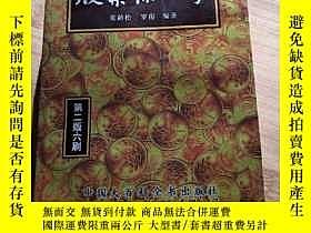 二手書博民逛書店股票操作學罕見第二版 六刷Y171144 張齡鬆,羅俊編著 中國