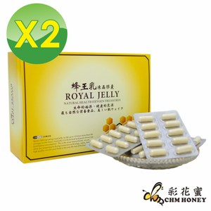 【彩花蜜】特級蜂王乳凍晶膠囊120粒入-2件組(500mg/粒)