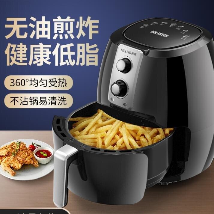 2021搶先款 空氣炸鍋家用新款特價無油低脂智慧全自動大容量薯條機電炸鍋 新年狂歡