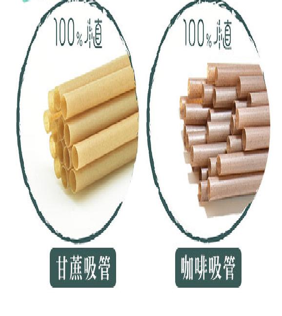 100%植olina6mm平口環保隨身吸管補充包-甘蔗/咖啡任選
