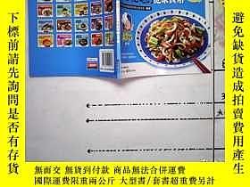二手書博民逛書店罕見美食坊3-現代人必吃的健康食譜158例Y167972 《美食