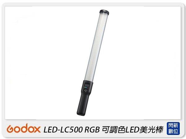【滿3000現折300+點數10倍回饋】GODOX 神牛 LED-LC500 RGB 雙色溫 LED美光棒 光棒(LC500,公司貨)