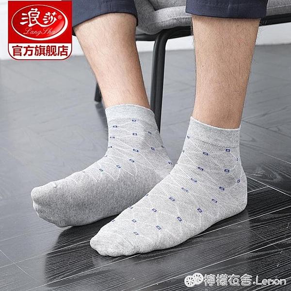 浪莎襪子男士中筒襪男透氣吸汗精梳棉短襪商務休閑長襪運動男襪子