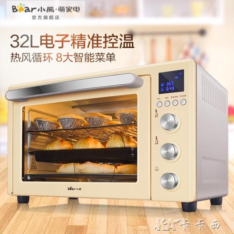 2021搶先款 小熊 DKX-B32E1烤箱家用 烘焙 多功能全自動控溫32升 新年狂歡