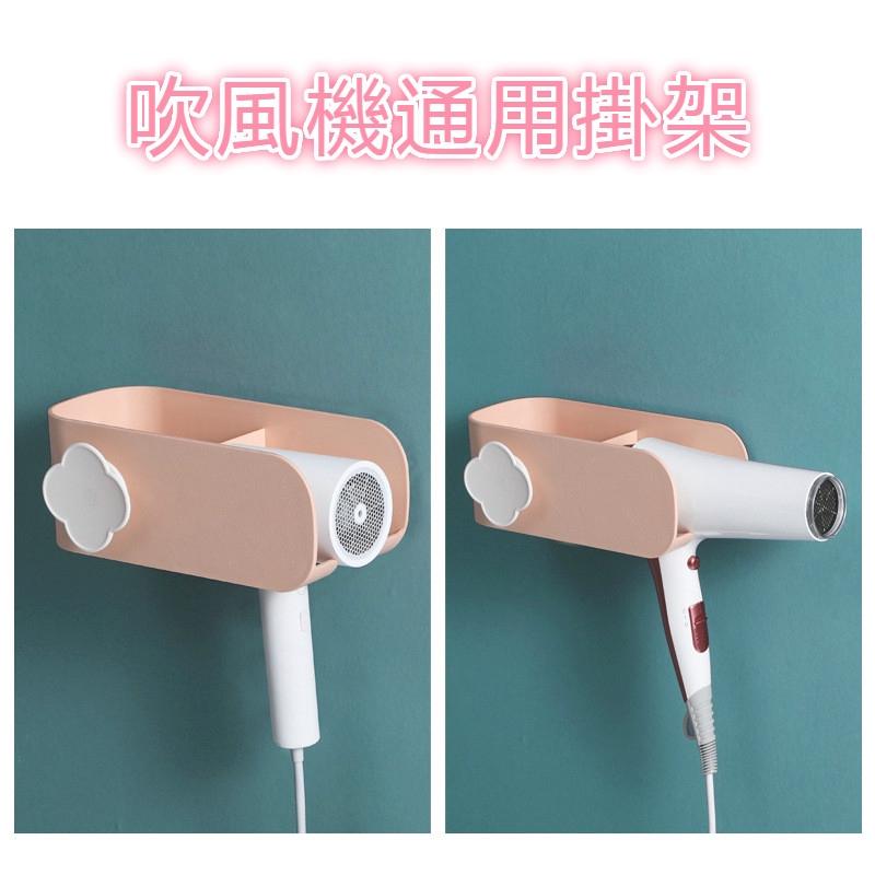 吹風機掛架 浴室免打孔 衛生間壁掛式 電吹風架 廁所收納風筒架置物架