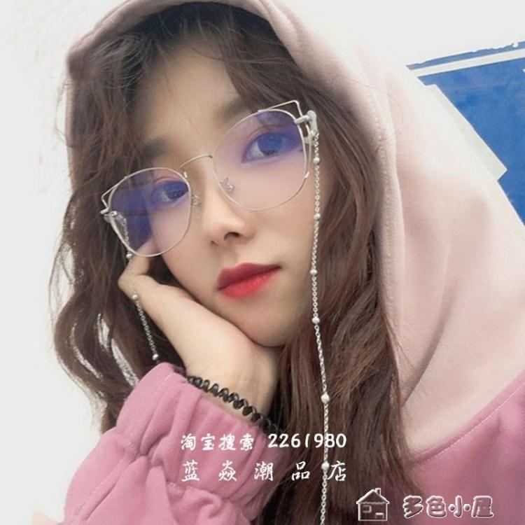 2021搶先款 眼鏡鍊個性眼鏡鍊韓式時尚太陽眼鏡鍊條掛脖墨鏡鍊子掛繩防滑女潮眼睛 多色小屋 新年狂歡