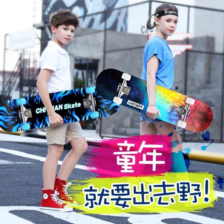 四輪滑板初學者兒童小孩男孩女生成年6-12歲8-9-10劃板專業滑板車 全館特惠9折