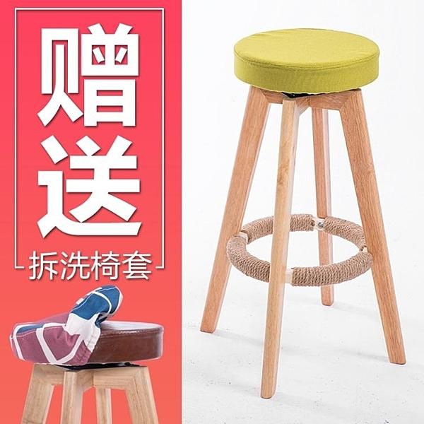 吧台椅酒吧椅高腳凳家用實木吧台凳現代簡約旋轉創意歐式前台椅子