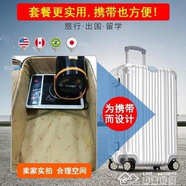 全球用電磁爐110V伏220V出國美國日本加拿大便攜迷你旅行留學火鍋 YYJ 快速出貨  聖誕節禮物