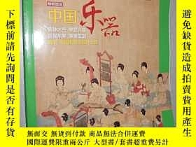 二手書博民逛書店中華遺產罕見雜誌 2018年12月 中國樂器Y12480 出版2