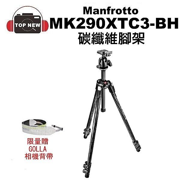 (贈相機背帶) Manfrotto 曼富圖 MK290XTC3-BH 碳纖維 三腳架 球型雲台套組 MK290 公司貨