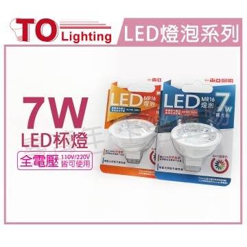TOA東亞 LMR015-7AAL95/38K LED 7W 3000K 黃光 全電壓 高演色 MR16杯燈 _ TO520035