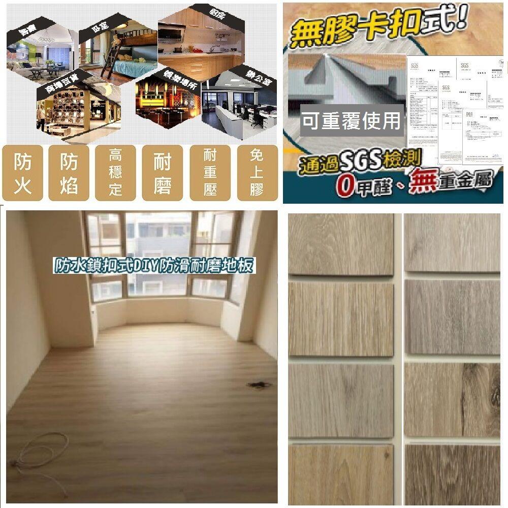 【漢森居家】DIY 岩木SPC卡扣式地板  (10片/盒/0.68坪) 免上膠可重複使用多款任選