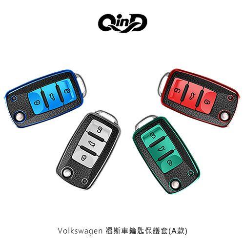 QinD Volkswagen 福斯車鑰匙保護套(A款)