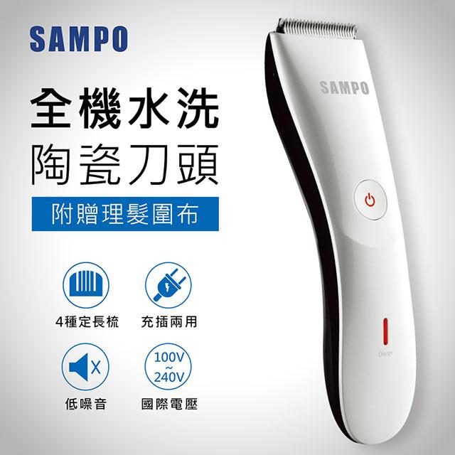 免運 聲寶 陶瓷刀頭電動理髮器 EG-Z1809CL