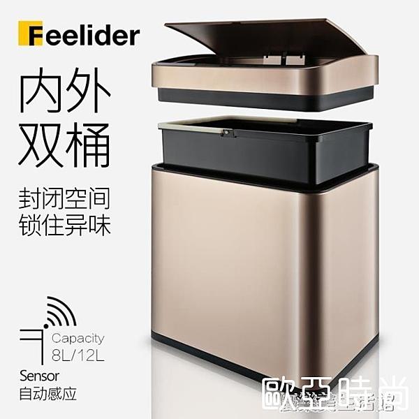 垃圾桶 菲萊德電動創意智慧感應垃圾桶家用客廳臥室廚房衛生間有蓋垃圾桶YDL 【快速】