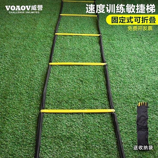 逃生梯敏捷訓練梯便攜足球訓練器材固定式敏捷梯跨欄架步伐速度梯軟梯部落