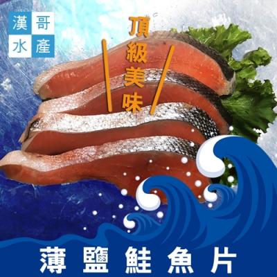 (任選) 漢哥水產 薄鹽鮭魚片 (300g / 4片 / 包)