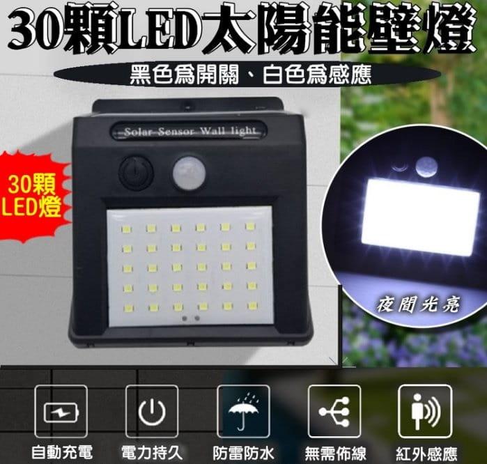 30顆LED太陽能充電壁燈