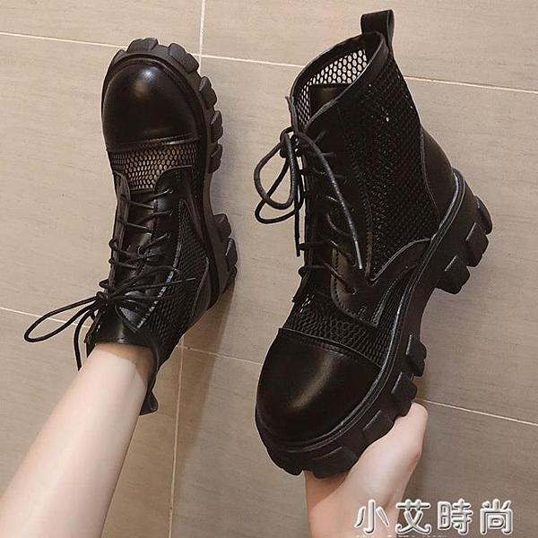 馬丁靴女英倫風夏季薄款百搭靴子網紗網靴透氣厚底鏤空短靴機車靴【小艾新品】