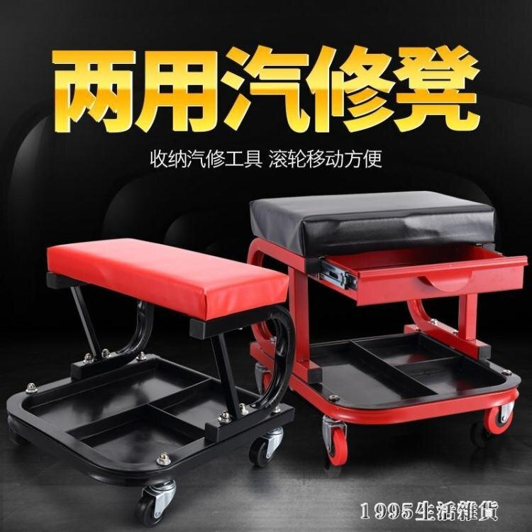 2021搶先款 修車凳工作凳修車躺板滑板配套工具汽車汽修汽保專用維修工具 1995生活雜貨NMS 新年狂歡