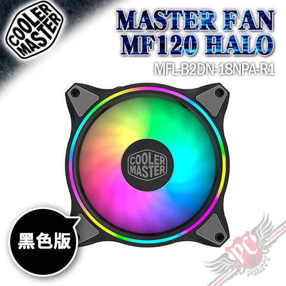 CoolerMaster MASTER FAN MF120 HALO 黑色版 PC PARTY