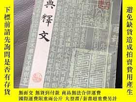二手書博民逛書店經典釋文罕見下冊Y271228 陸德明(唐) 上海古籍出版社 出