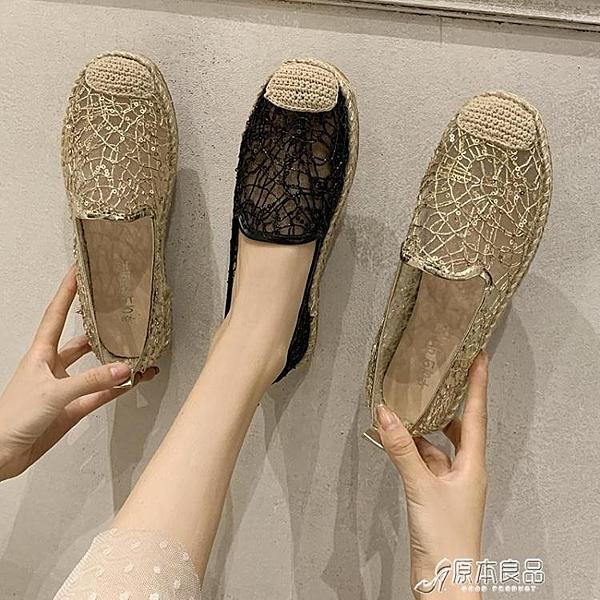 樂福鞋 網紅鞋子女超火單鞋夏季新款鏤空網紗漁夫鞋平底一腳蹬樂福鞋【母親節禮物】