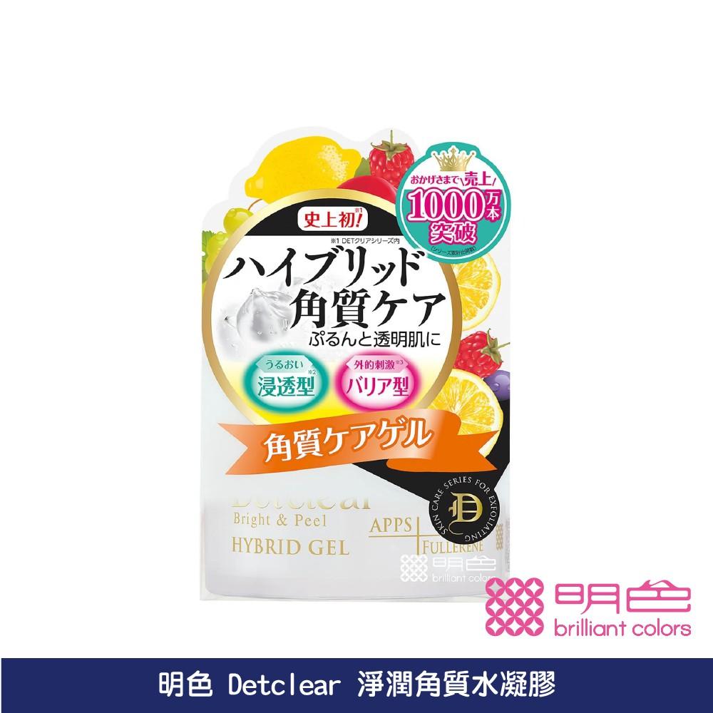 【MEISHOKU明色】 DETCLEAR 淨潤角質水凝膠 75g 官方旗艦店