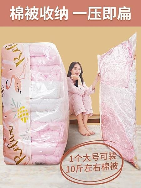 壓縮袋 壓縮袋收納袋子抽真空裝被子衣物衣服大號家用真空氣加厚棉被整理