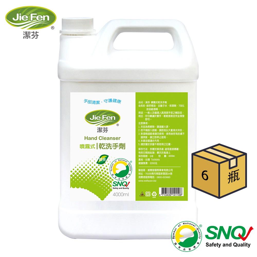 潔芬|75%酒精乾洗手劑-4000ml填充桶(6入/箱)綠茶精油 SNQ認證|現貨免等 快速出貨 熱銷免運 團購