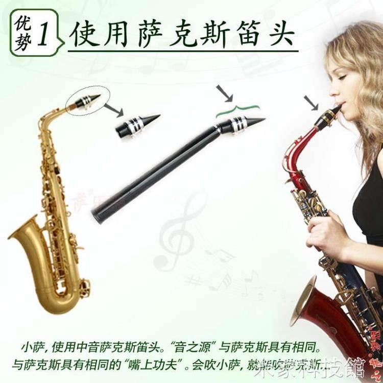 薩克斯 8孔小薩:迷你口袋薩克斯便攜式初學者降E調中音笛頭高音直管樂器 WJ