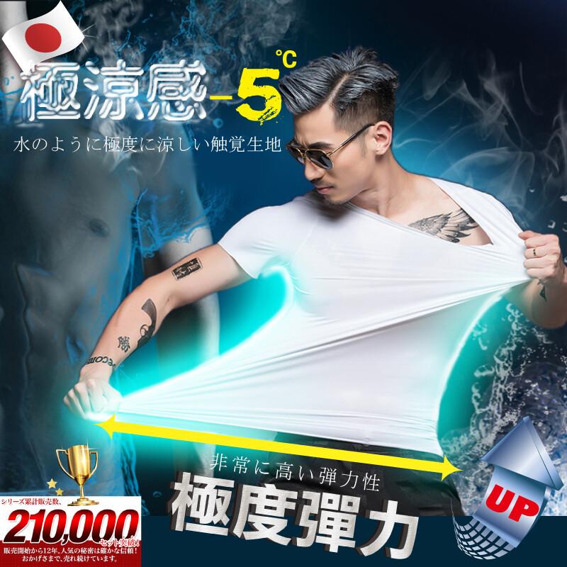 日式修身男版冰絲無痕衣