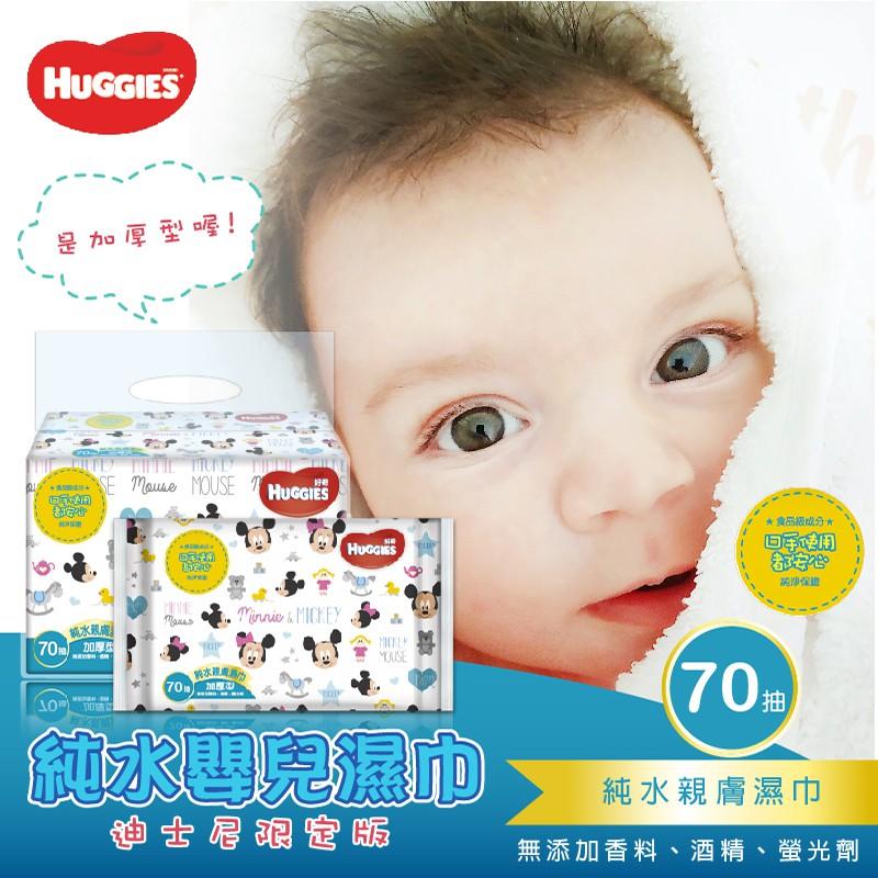 【好奇】純水嬰兒濕巾迪士尼厚型70抽X2包X9串/箱
