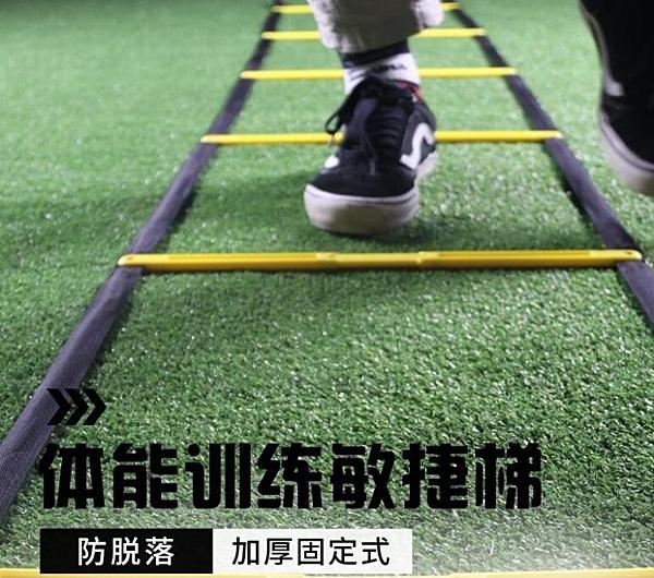 逃生梯固定式敏捷梯繩梯訓練梯步伐協調性軟梯體能籃球兒童足球訓練器材部落