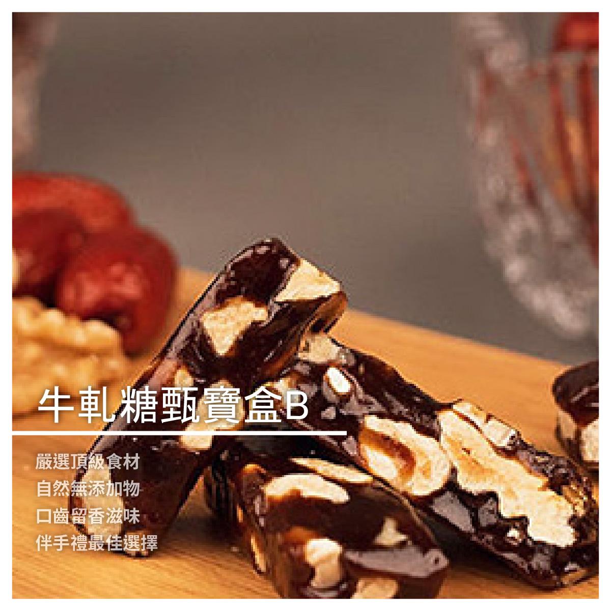 【格格的秘密】牛軋糖甄寶盒B/200g/盒/三款口味