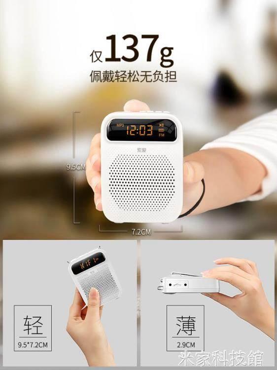 索愛S378小蜜蜂擴音器教師用無線麥克風教學專用播放器便攜式迷你擴音機揚聲器叫賣小喇叭