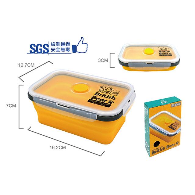 免運 英國熊 矽膠折疊保鮮盒600ml-黃 UP-E022Y