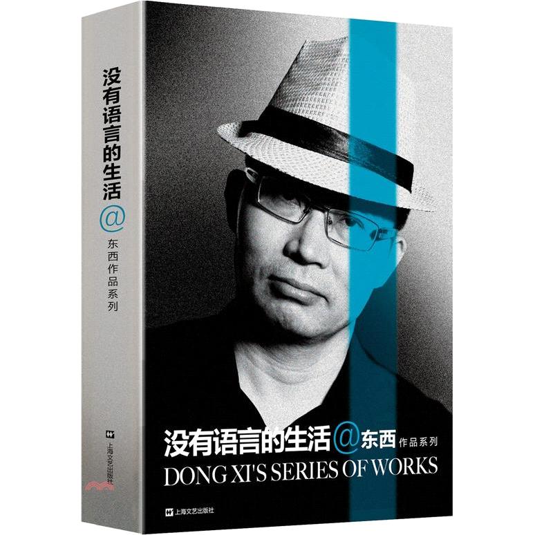 《上海文藝出版社》沒有語言的生活(簡體書)[65折]