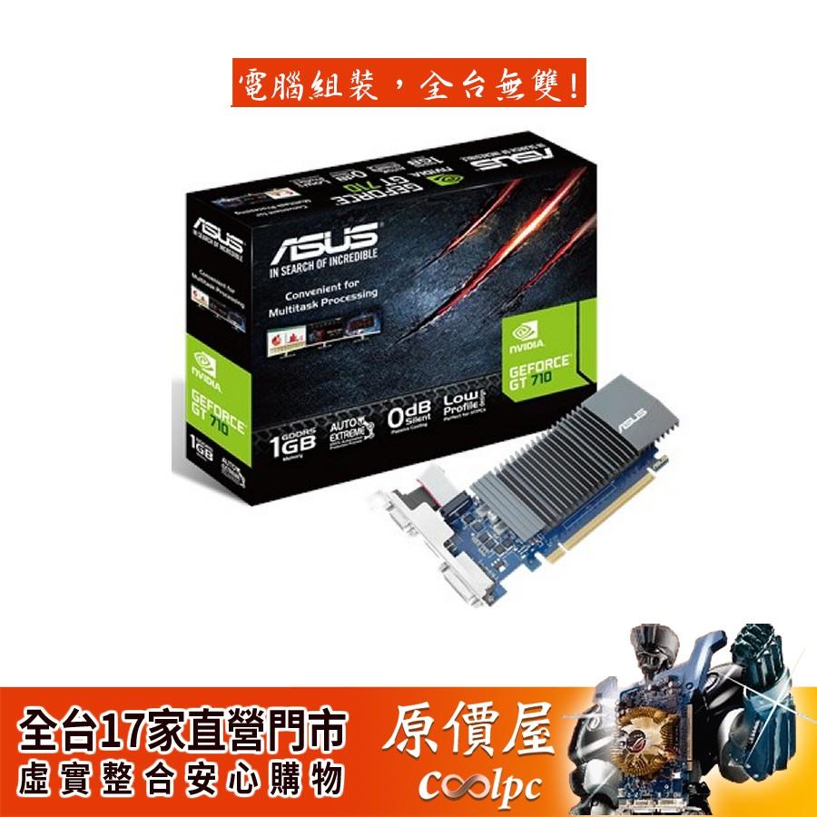 ASUS華碩 GT710-SL-1GD5 顯示卡/註冊升級四年保固/原價屋