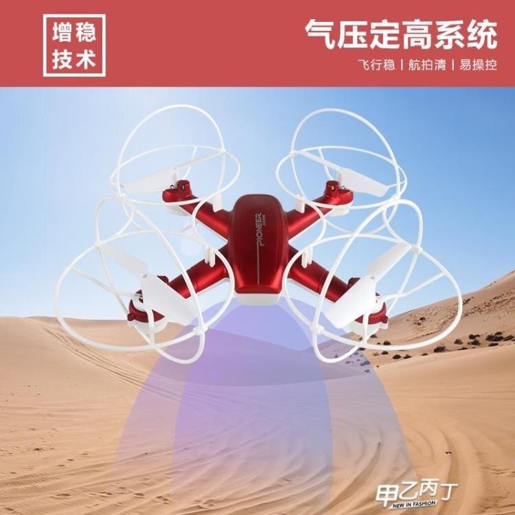 無人機 高清航拍器專業小學生兒童遙控飛機耐摔玩具四軸飛行器防撞[優品生活館]