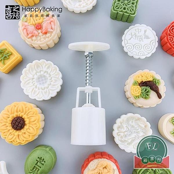 中秋月餅模具綠豆糕模型印具家用烘焙冰皮糕點心不沾手壓花工模具