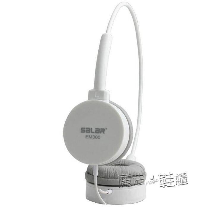Salar/聲籟 EM300頭戴式手機臺式電腦跑步運動音樂游戲耳機重低音