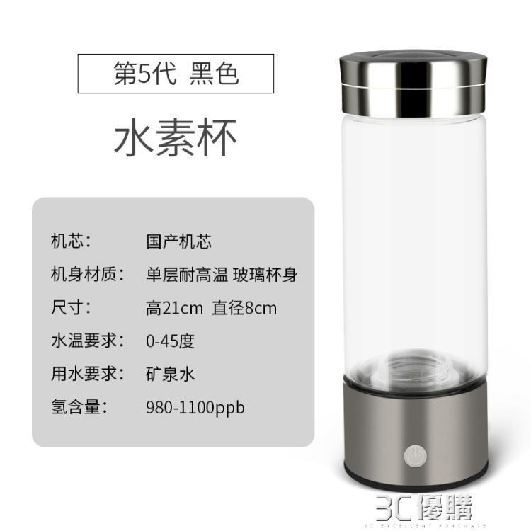 【快速出貨】富氧水杯 水素水杯富氫水杯電解杯高濃度弱堿負離子日本養生杯氫氧分離水杯    七色堇 元旦 交換禮物
