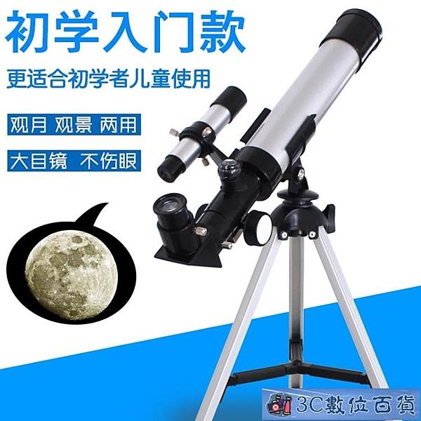專業兒童入門級天文望遠鏡小學生高清觀星高倍太空深空觀天者眼鏡 WJ3C數位百貨