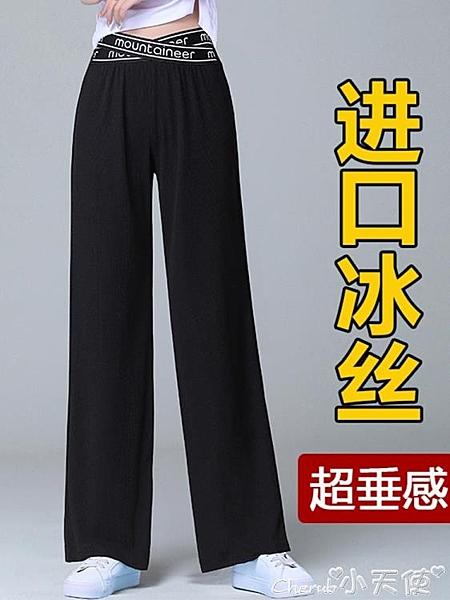 闊腿褲冰絲闊腿褲女2021年新款夏季薄款高腰垂墜感黑色寬鬆直筒夏天長褲 小天使