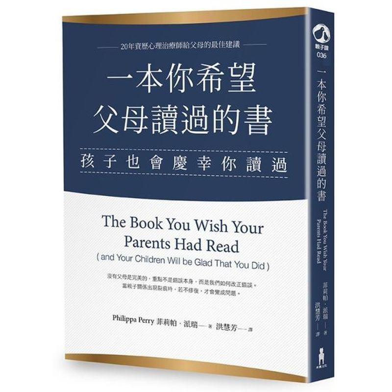 一本你希望父母讀過的書(孩子也會慶幸你讀過)【城邦讀書花園】