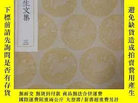 二手書博民逛書店罕見黃勉齋先生文集(一、二、三)Y200817 黃幹 撰 商務印